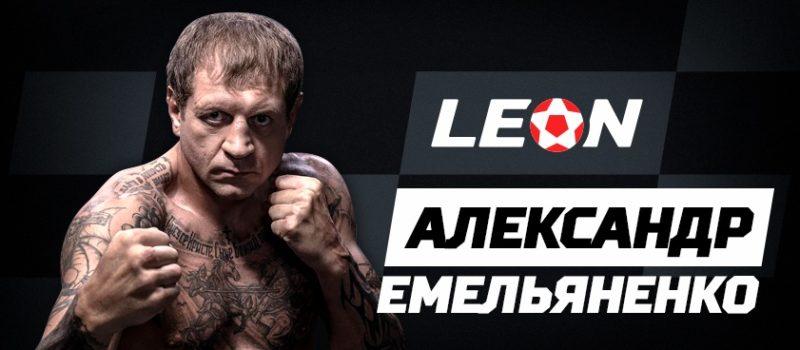 Емельяненко БК Леон