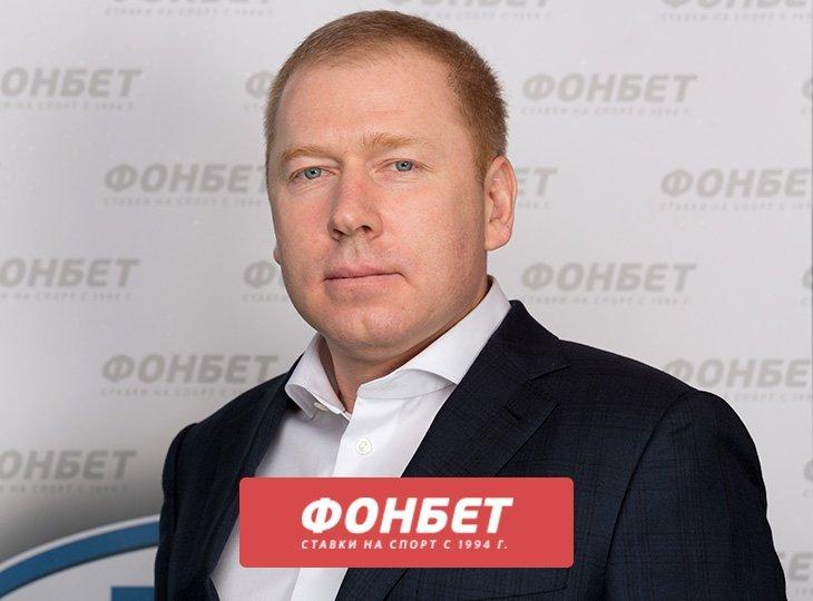 fonbet Фонбет Кирюхин