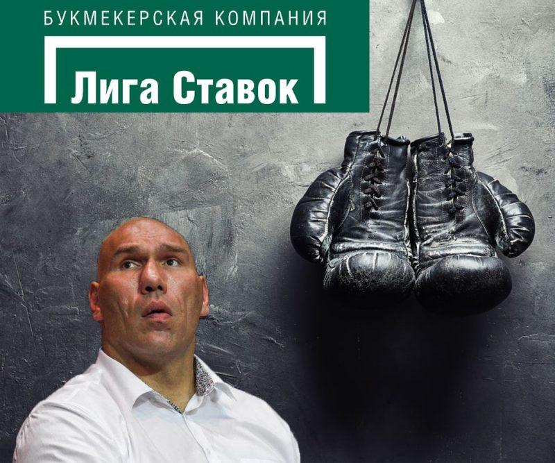 nikolay_valuev_stal_novym_ekspertom_ligi_stavok_min