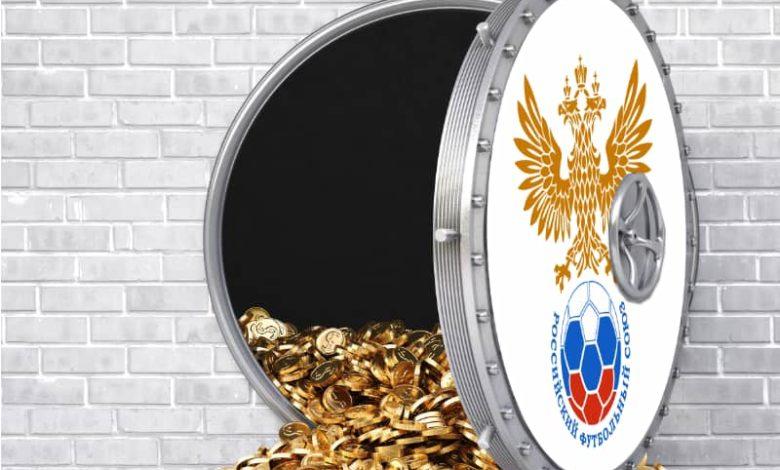 РФС отчитался по целевым 2020