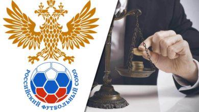 РФС судится с букмекерами