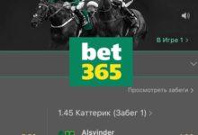 bet365 нарушение
